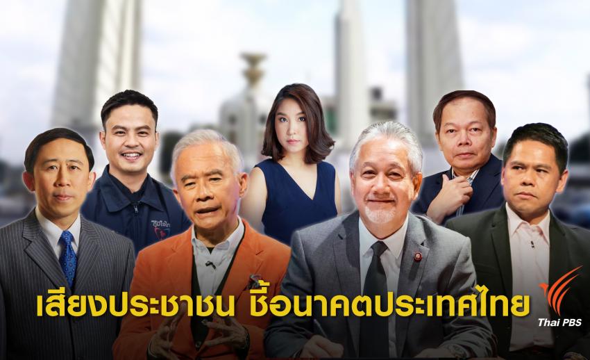 เลือกตัั้ง 2562: วาระประชาชนกำหนดอนาคตประเทศไทย