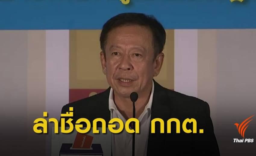 """เลือกตั้ง 2562 : ยอดพุ่ง! """"300,000 คน"""" ประชาชนลงชื่อถอดถอน กกต."""