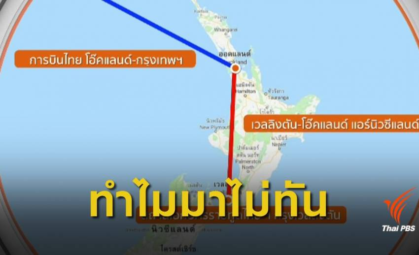 เปิดเส้นทางขนส่งบัตรเลือกตั้งจากนิวซีแลนด์มาไทย