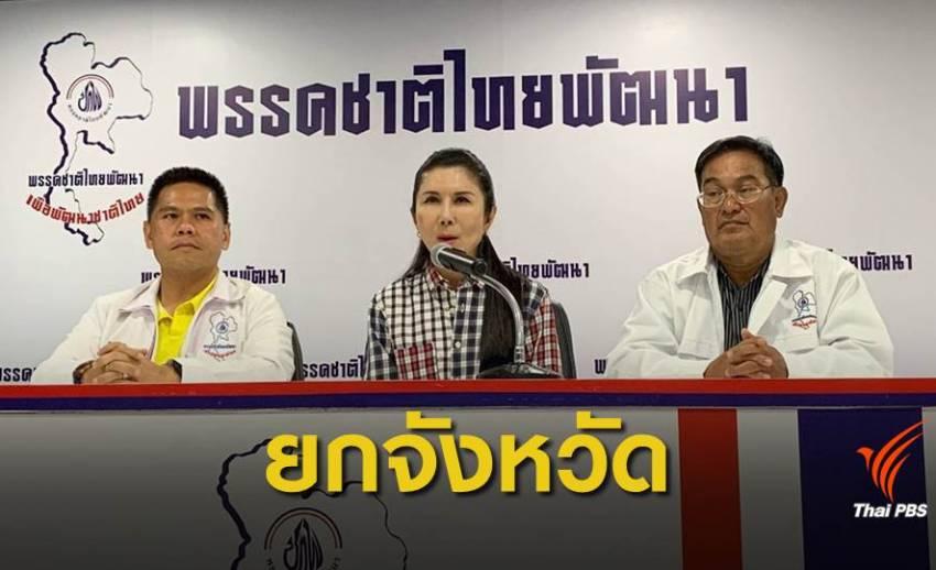 """เลือกตั้ง 2562 : """"ชาติไทยพัฒนา"""" ชนะยกจังหวัด 4 ที่นั่ง"""