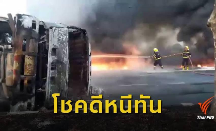 ระทึก รถบรรทุกน้ำมันระเบิดบนถนนสระบุรี-หล่มสัก