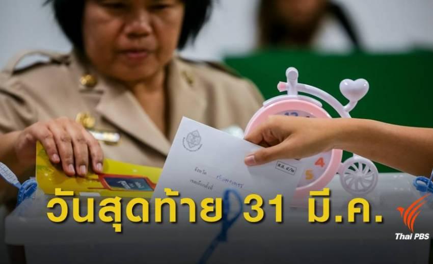 เลือกตั้ง2562 : ใครไม่ไปใช้สิทธิ ให้แจ้ง กกต.ภายในสิ้นเดือนนี้