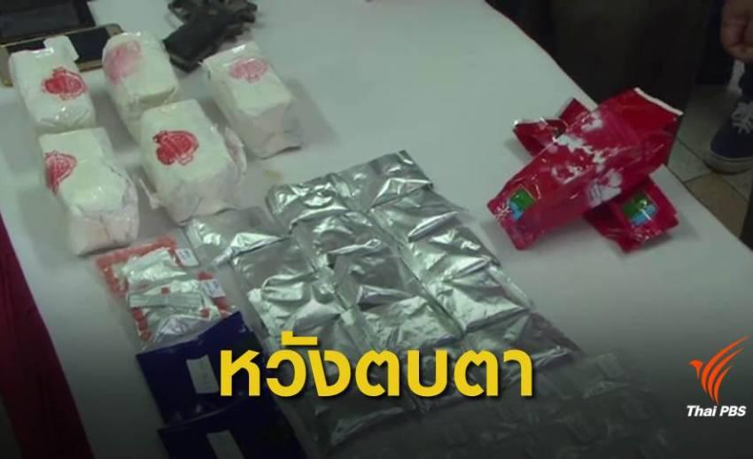 ตำรวจจับยาบ้าพบเปลี่ยนโฉมเลียนแบบถุงชา