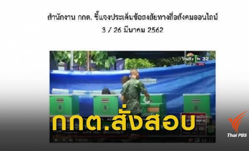 เลือกตั้ง2562 : กกต.สั่งสอบทหารชะโงกดูในคูหา
