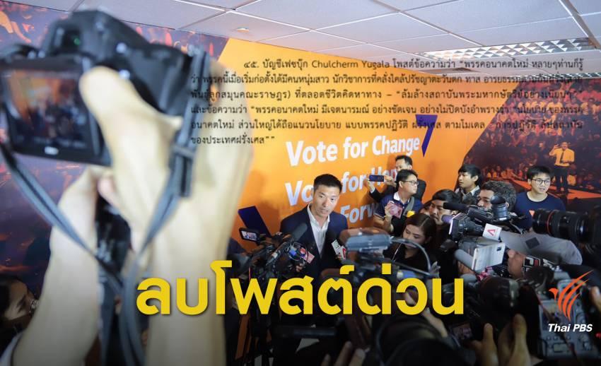 เลือกตั้ง2562: กกต.สั่งลบ  68 ภาพ-ข้อความโจมตีนักการเมือง