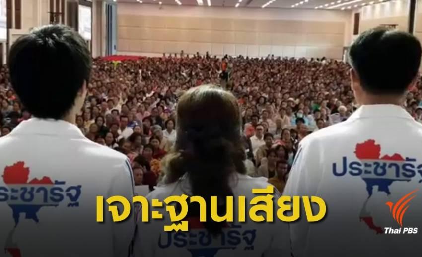 """เลือกตั้ง 2562 : พลังประชารัฐสู้ศึก """"อุดรธานี-ร้อยเอ็ด"""" เจาะฐานเสียงเพื่อไทย"""