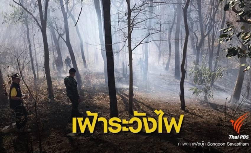 ทำแนวกันไฟป่าดอยพระบาท หวั่นลามเข้าใกล้ชุมชน