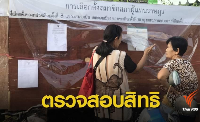 เลือกตั้ง 2562 :  เช็กชื่อ  51.4 ล้านคนตรวจสิทธิเลือกตั้ง