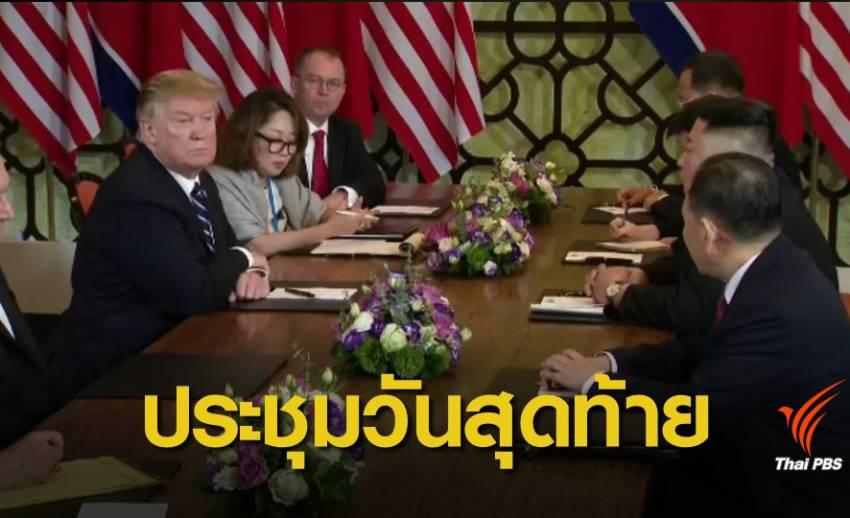 """คาด """"ทรัมป์-คิม"""" บรรลุข้อตกลงยุติสงครามเกาหลี-ปลดนิวเคลียร์"""
