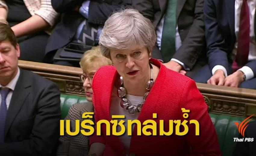 การเมืองอังกฤษวุ่น! สภาผู้แทนฯ คว่ำข้อตกลงเบร็กซิทรอบ 2
