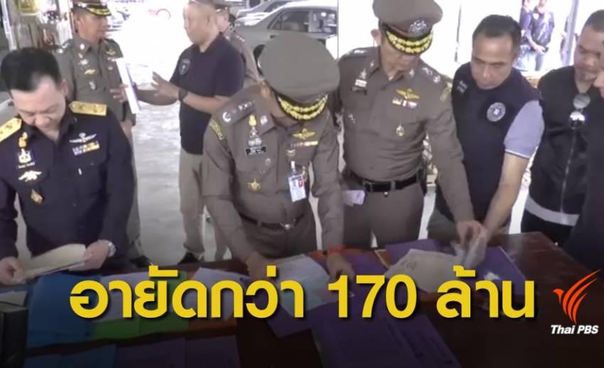 เลือกตั้ง 2562 : อายัดทรัพย์กว่า 170 ล้าน ผู้สมัคร ส.ส.เพื่อไทย พะเยา