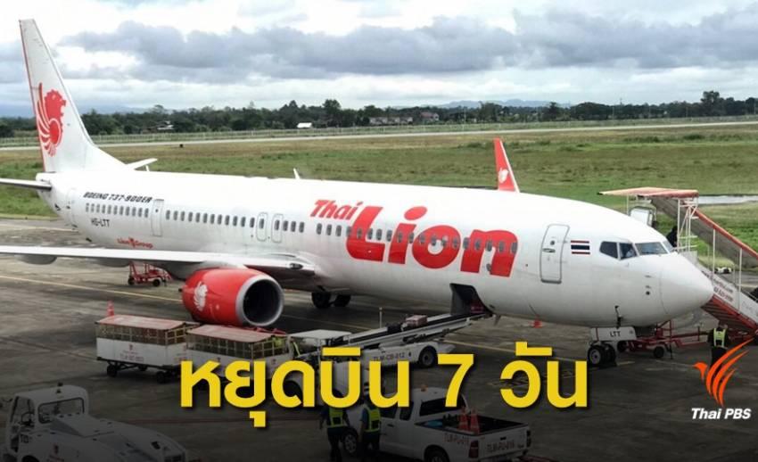 กพท.สั่งหยุดใช้โบอิ้ง 737 แม็กซ์ 9 ทุกเส้นทาง