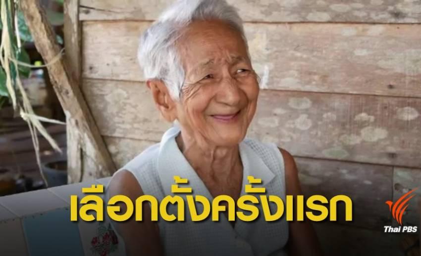 เลือกตั้ง 2562 : หญิงอายุ 94 ปี ตื่นเต้น! ได้เลือกตั้งครั้งแรก