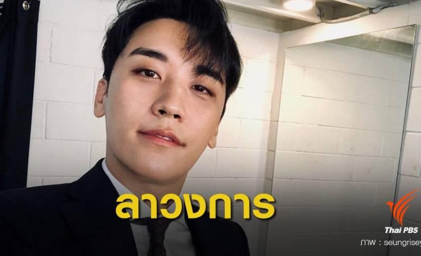 ด่วน! ซึงรี BIGBANG ประกาศอำลาวงการบันเทิง