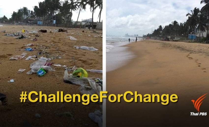 ส่องเทรนด์ #ChallengeForChange ภารกิจสีเขียวท้าคนทั่วโลก