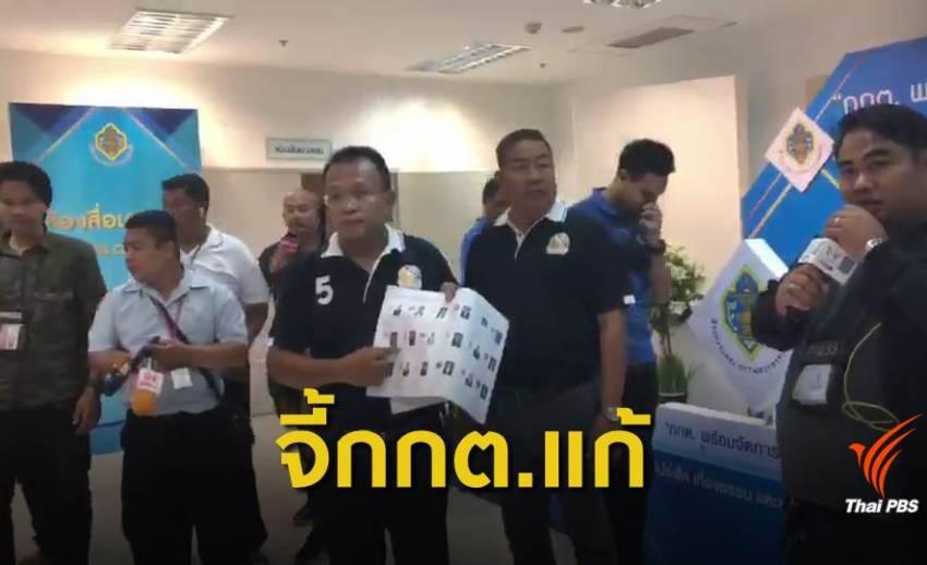 """เลือกตั้ง2562 : ผู้สมัคร """"เสรีรวมไทย"""" ร้อง กกต.เร่งแก้ไข หลังพบระบุชื่อพรรคผิด"""