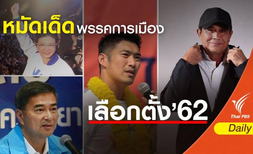 เลือกตั้ง 2562 : พรรคการเมืองปล่อยหมัดเด็ดโค้งสุดท้าย