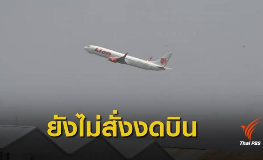 กพท.ยังไม่ออกคำสั่งงดใช้เครื่องบินโบอิ้ง 737 ของไลอ้อนแอร์