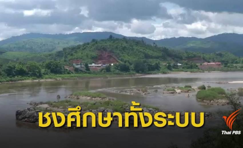 """กลุ่มรักษ์เชียงของ ยินดีจีน """"ยกเลิก"""" ระเบิดแก่งแม่น้ำโขง"""