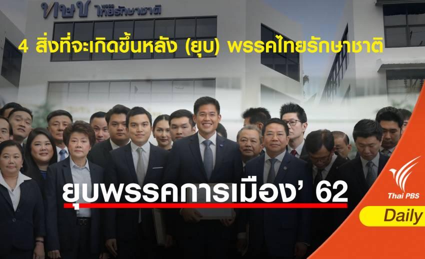 เลือกตั้ง 2562:  4 สิ่งที่จะเกิดขึ้นหากศาลรัฐธรรมนูญสั่งยุบพรรคไทยรักษาชาติ
