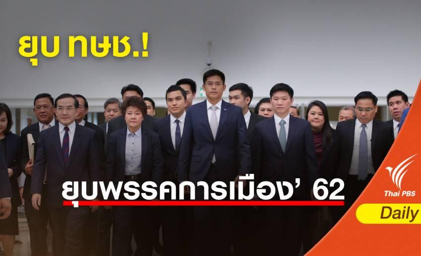 """เลือกตั้ง 2562 : ศาลรัฐธรรมนูญสั่งยุบ! """"ไทยรักษาชาติ"""""""