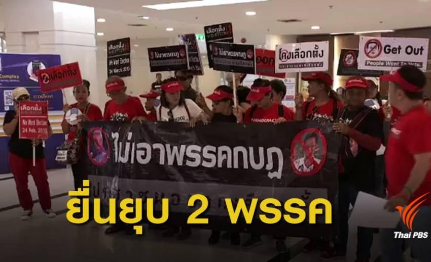"""ร้อง กกต.พิจารณายุบ """"ประชาชนปฏิรูป-รวมพลังประชาชาติไทย"""""""