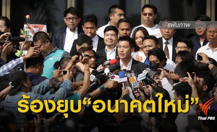 """เลือกตั้ง2562 : ร้องยุบ """"อนาคตใหม่"""" ปมสานต่อภารกิจคณะราษฎร"""