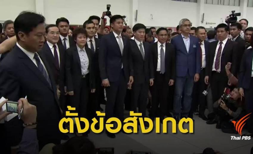แอมเนสตี้ตั้งข้อสังเกตคดียุบพรรคไทยรักษาชาติ