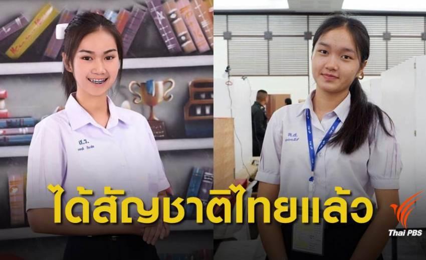 """""""น้องพลอย - น้ำผึ้ง"""" เด็กไร้สัญชาติ ได้รับรองสัญชาติไทยแล้ว"""