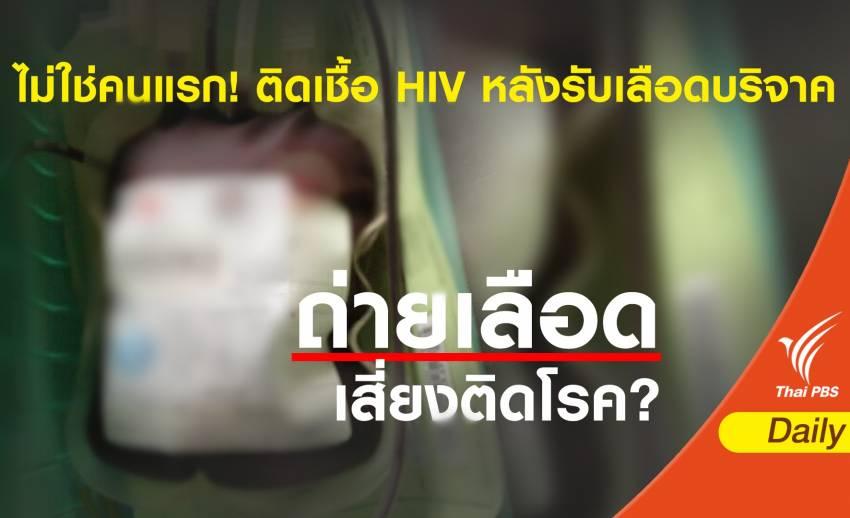 วอนคนติดเชื้อเอชไอวี อย่าส่งต่อเชื้อโรค ด้วยการบริจาคโลหิต