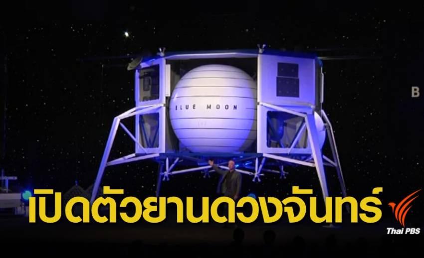 มหาเศรษฐีสหรัฐฯ เปิดตัวแบบจำลองยานลงดวงจันทร์