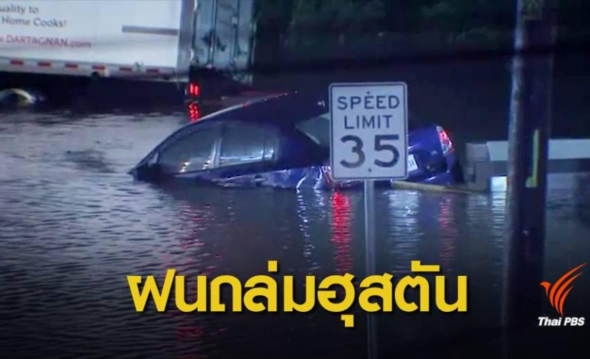 พายุฝนกระหน่ำ เตือนน้ำท่วมฉับพลัน 5 เขตรัฐเท็กซัส