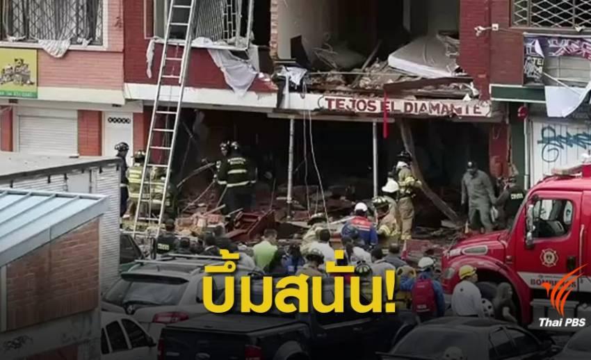ระเบิดในอาคารผลิตดินปืนที่โคลอมเบีย ดับ 4 คน