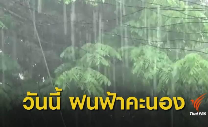 อุตุฯ เผยไทยจะเข้าสู่ฤดูฝน สัปดาห์หน้า