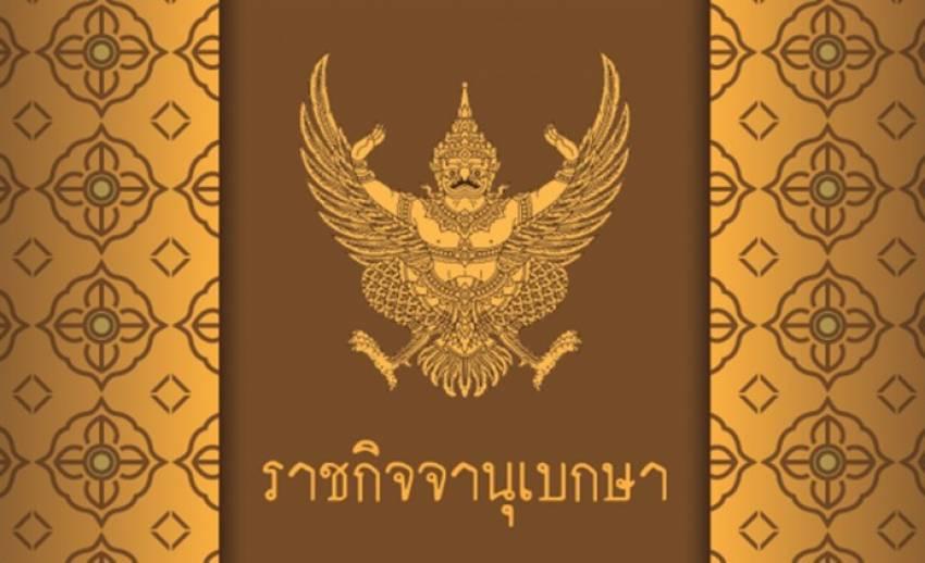 ราชกิจจาฯ ประกาศถวายพระเกียรติยศ สมเด็จพระนางเจ้าสุทิดา พัชรสุธาพิมลลักษณ พระบรมราชินี