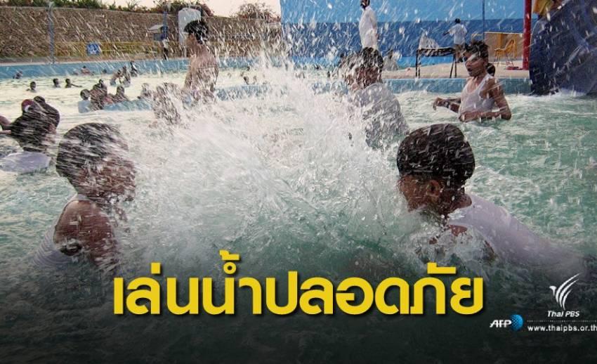 สธ.แนะกำหนดโซนเล่นน้ำปลอดภัยป้องกันเด็กจมน้ำ