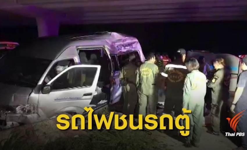 รถไฟชนรถตู้ขณะข้ามรางรถไฟ เสียชีวิต 6 คน จ.ลพบุรี