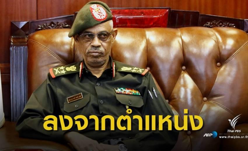 """""""ผู้บัญชาการกองทัพบกซูดาน"""" ลงจากตำแหน่ง หลังรัฐประหาร 1 วัน"""