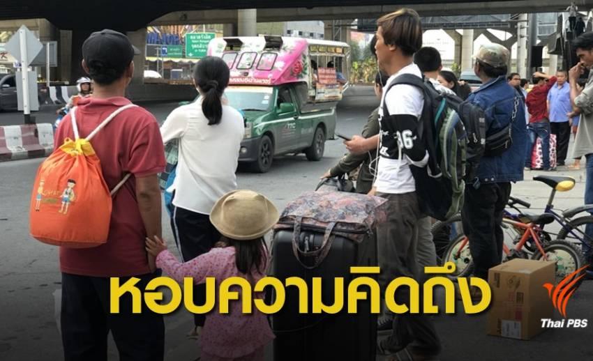 สงกรานต์ 62 : แรงงานกัมพูชาทยอยกลับบ้านหยุดยาวสงกรานต์