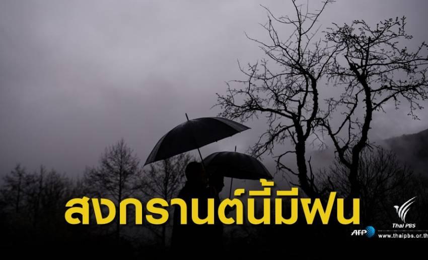 สงกรานต์ 62 : กรมอุตุนิยมวิทยาเตือน เหนือ-อีสานเตรียมรับพายุฤดูร้อน