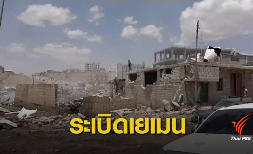 ระเบิดคลังสินค้าในเยเมน ดับ 13 เจ็บกว่า 100 คน