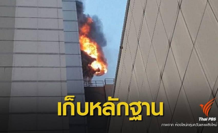 เตรียมตรวจสอบอาคารหาสาเหตุไฟไหม้เซ็นทรัลเวิลด์
