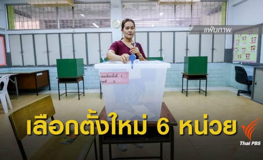 เลือกตั้ง2562 : กกต.สั่งเลือกตั้งใหม่  6 หน่วย นับคะแนนใหม่ 2 หน่วย