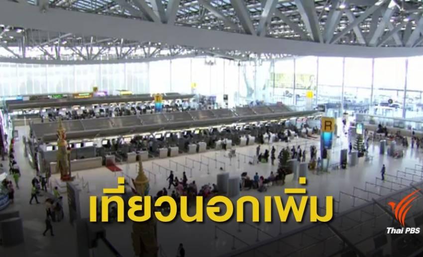 เงินบาทแข็งค่า! ททท.คาดคนไทยเที่ยวต่างประเทศเพิ่ม 10 ล้านคน
