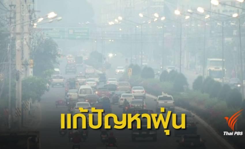 ฝุ่น PM2.5 : ทส.เตรียมตั้งศูนย์แก้ปัญหาหมอกควันข้ามแดน