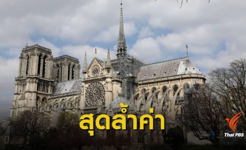 """""""มหาวิหารนอเทรอดาม"""" สถาปัตยกรรมสุดล้ำค่าของโลก"""