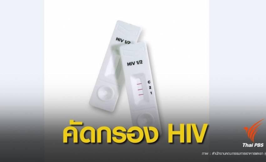 """อย.ปลดล็อก """"ชุดตรวจ HIV"""" ซื้อจากร้านขายยาตรวจเองได้"""