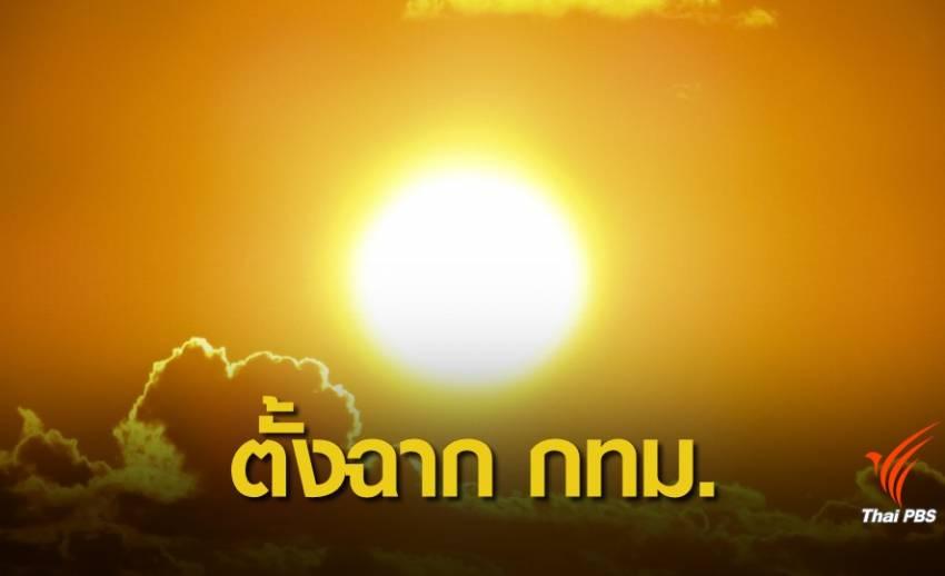 27 เม.ย.นี้ ดวงอาทิตย์ตั้งฉาก คนกรุงเทพฯ เตรียมไร้เงาช่วงเที่ยง