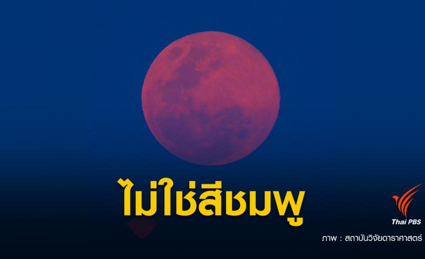 """Pink Moon"" ไม่ใช่ดวงจันทร์สีชมพู"