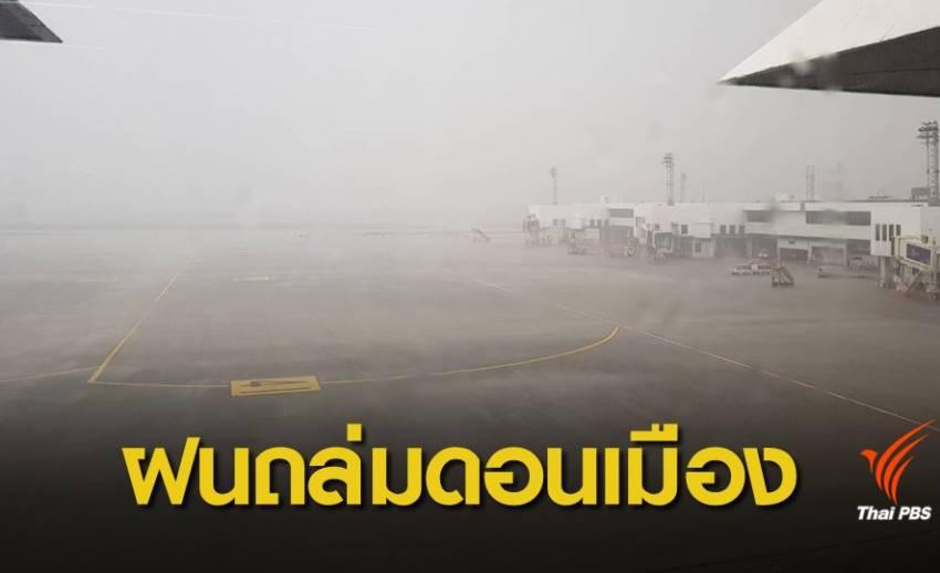 พายุถล่ม ! กระทบ 18 เที่ยวบินขึ้น-ลงสนามบินดอนเมือง